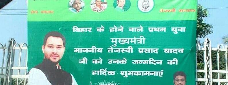 बिहार: तेजस्वी ने मनाया जन्मदिन, राजद कार्यकतार्ओं ने 'भावी मुख्यमंत्री' का पोस्टर लगाया