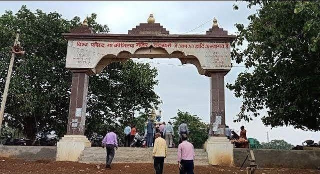 Kaushalya Mata Mandir