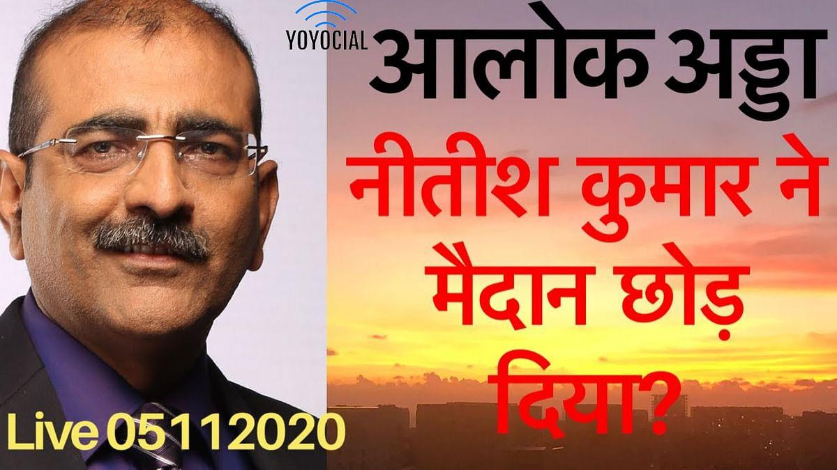 Alok Adda: नीतीश कुमार ने क्यों कहा ये मेरा आखिरी चुनाव है?
