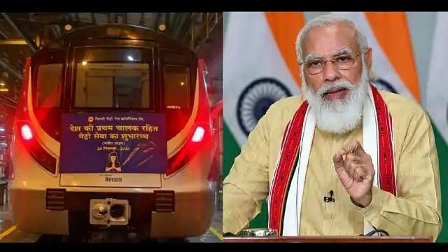 दिल्ली मेट्रो में शरू हुई Driverless ट्रेन, PM Modi ने दिखाई हरी झंडी