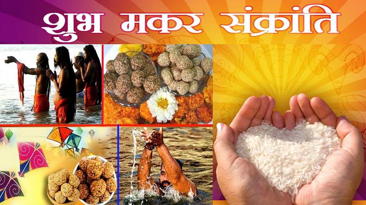 Makar Sankranti पर स्नान-दान का महत्व, पूजा विधि और शुभ मुहूर्त… जानिए पूरी जानकारी