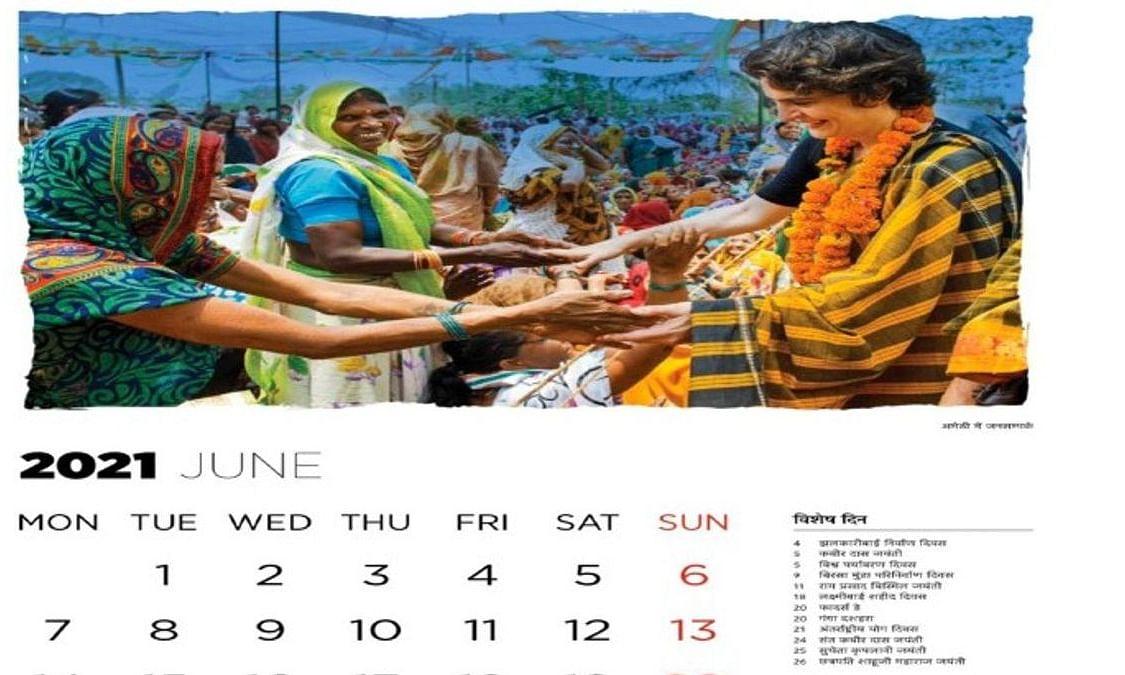 उत्तर प्रदेश में कांग्रेस ने कसी कमर, घर-घर पहुंचेगा प्रियंका गांधी का कैलेंडर