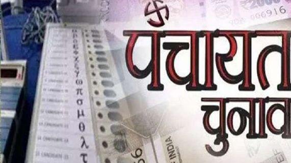 UP Panchayat Election: कितना खर्च कर सकते हैं ग्राम प्रधान और BDC प्रत्याशी, जानिये कुछ महत्वपूर्ण बातें