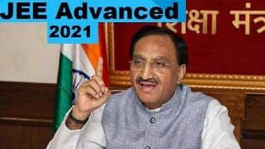 JEE Advanced 2021: शिक्षा मंत्री निशंक ने किया परीक्षा की तारीख का ऐलान, 75 फीसदी अंकों की अनिवार्यता खत्म