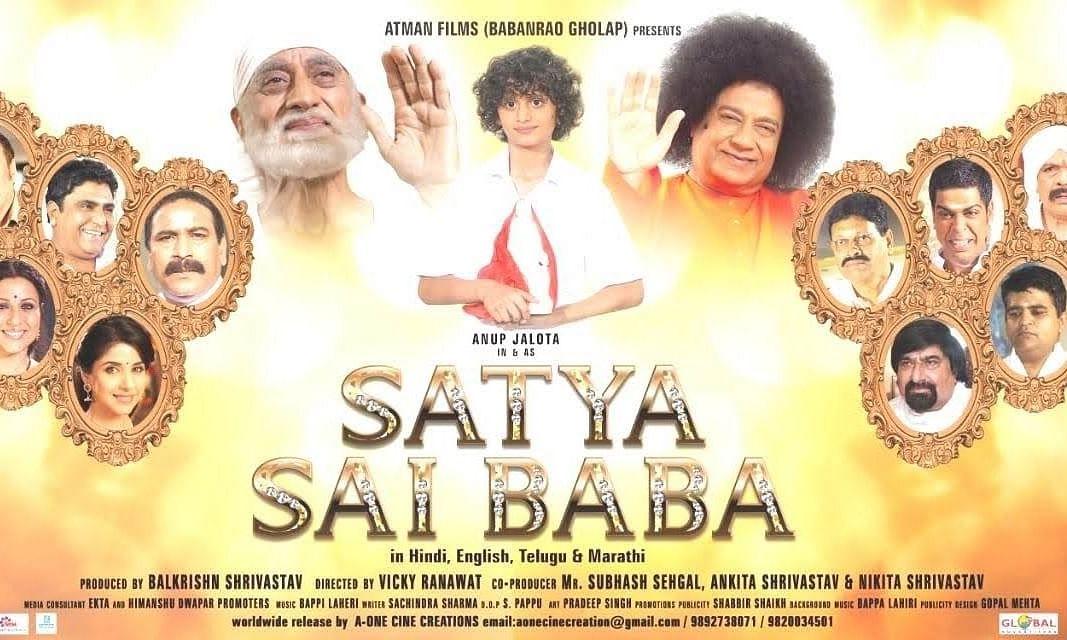 सत्य साई बाबा की बायोपिक 29 जनवरी को सिनेमाघरों में होगी रिलीज