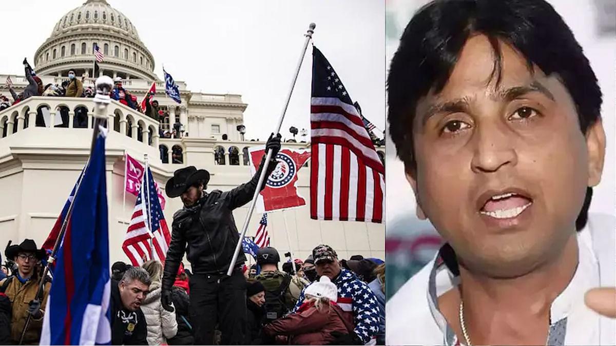 अमेरिकी संसद पर हमला : 'अंधभक्तों की फ़ौज' पर क्या बोले कुमार विश्वास?