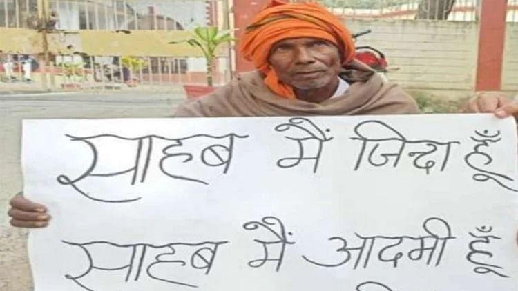 उत्तर प्रदेश में एक और 'कागज' की कहानी का हुआ खुलासा, अब मामला मिर्जापुर का