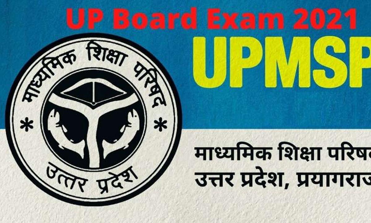 यूपी बोर्ड की प्रायोगिक परीक्षा का ऐलान, 3 फरवरी से होंगे इम्तिहान