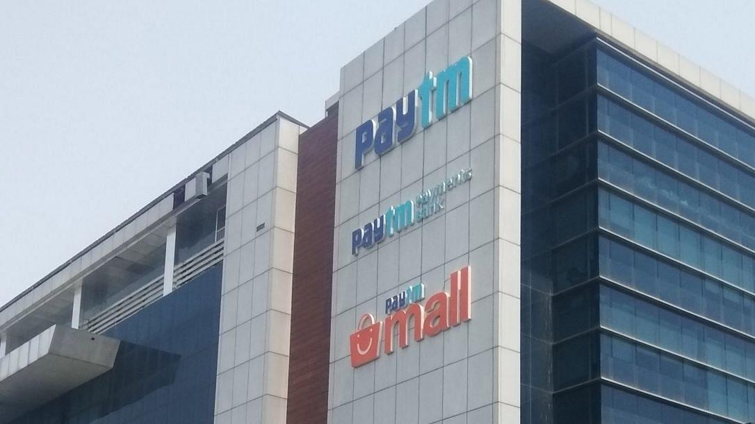 Paytm Money ने शुरू की F&O में निवेश की सुविधा, हर ट्रेड पर शुल्क 10 रुपये