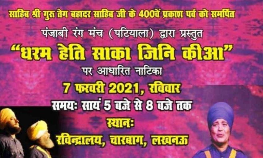 उत्तर प्रदेश: साहिब श्री गुरु तेग बहादुर जी महाराज के 400 वर्षीय प्रकाशोत्सव को समर्पित पंजाबी रंगमंच