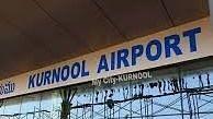 आंध्र प्रदेश: आज से शुरू होगा कुरनूल एयरपोर्ट पर संचालन, पहले दिन 260 यात्री भरेंगे उड़ान