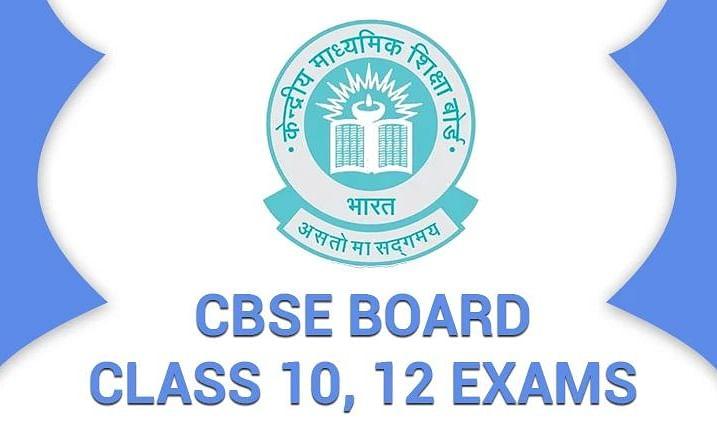 CBSE ने 10वीं-12वीं बोर्ड परीक्षाओं की तारीखों में किया फेरबदल, यहाँ देखें नई डेटशीट