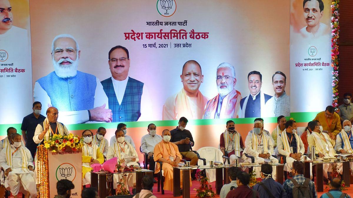 भाजपा की नवगठित प्रदेश कार्यसमिति की पहली बैठक, रक्षा मंत्री ने गिनाईं मोदी-योगी सरकार की उपलब्धियां