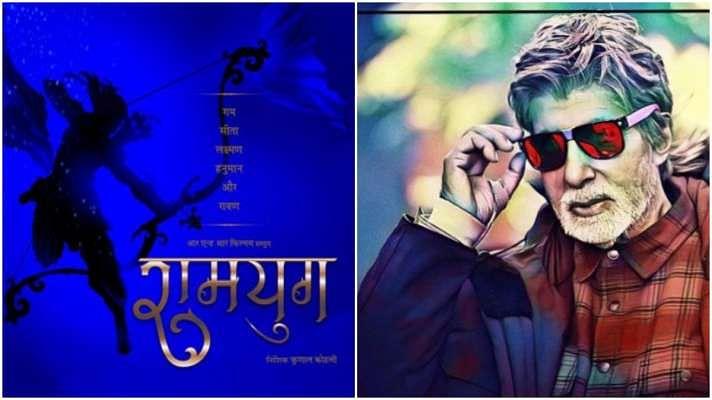 बिग बी ने कुणाल कोहली की 'रामयुग' के पहले लुक में 'हनुमान चालीसा' का पाठ किया