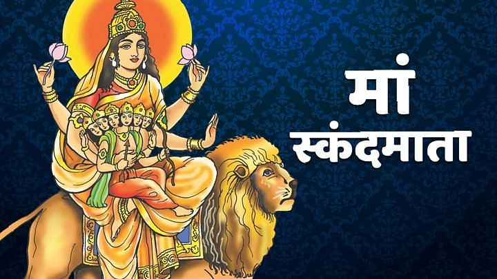 नवरात्रि का पंचम दिन : मां दुर्गा के स्कंदमाता स्वरूप की पूजा की जाती, जानिए कथा और इसका महत्त्व