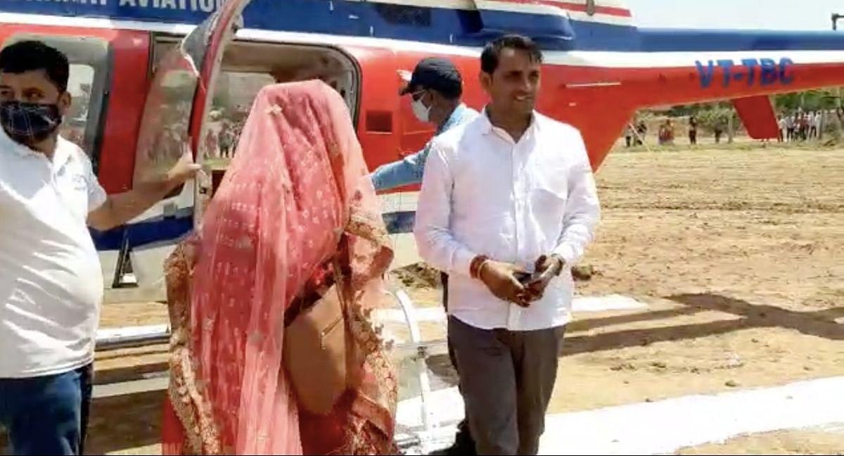 किसान का बेटा सपना पूरा करने के लिए हेलिकॉप्टर से दुल्हन लाया