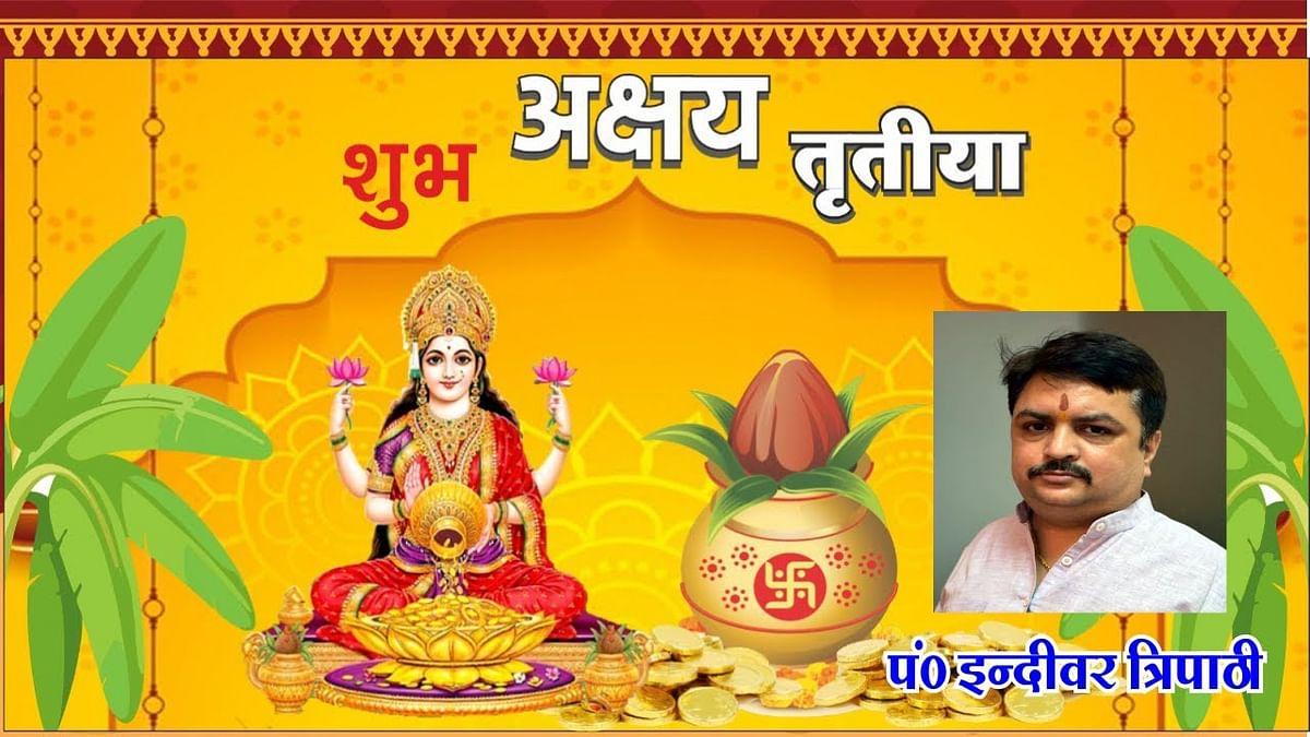 Akshaya Tritiya 2021: आज है अक्षय तृतीया, जाने पूजा की विधि और महत्व