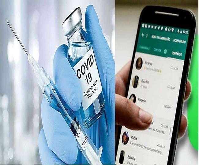 Corona Vaccine सेंटर की जानकारी अब WhatsApp पर पाएं , तरीका है आसान