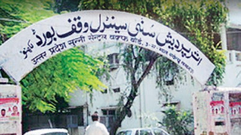 मस्जिद तोड़े जाने के खिलाफ अदालत जाएगा सुन्नी बोर्ड