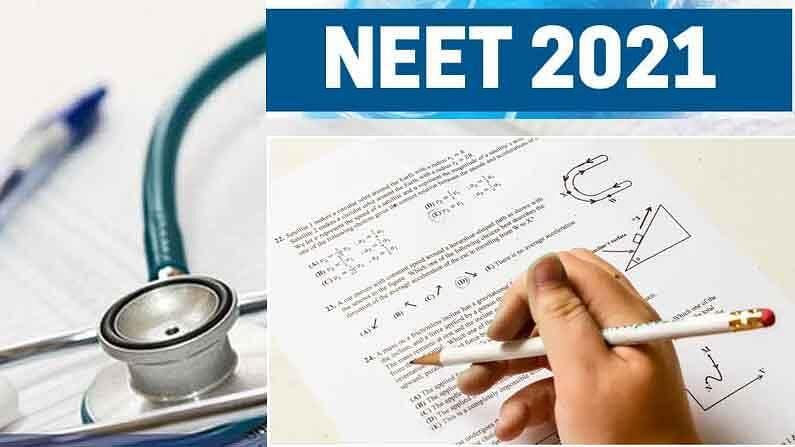 12 सितंबर को होगी NEET (UG) की परीक्षा, आज शाम 5 बजे से शुरू होगी एप्लीकेशन प्रोसेस