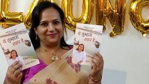 उत्तर प्रदेश: मिर्जापुर से सारिका चौरासिया ने पहली काव्य पुस्तक 'ये तुम्हारा शहर है' प्रस्तुत की