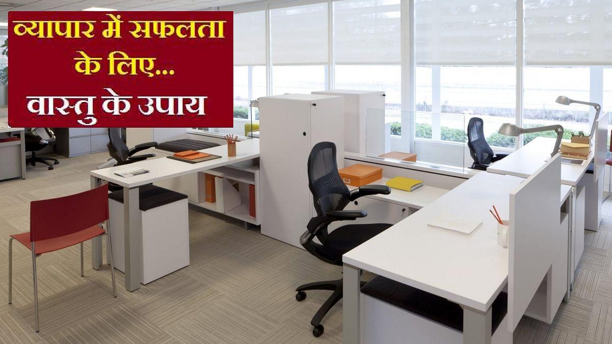 Vastu Tips: मेहनत करने के बाद भी व्यापार में नहीं मिल रही है सफलता तो आज़माये यह वास्तु उपाय