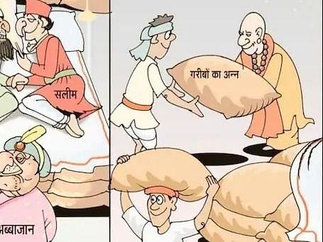 उत्तर प्रदेश: कार्टून वायरल होने के बाद 'अब्बा जान' विवाद और बढ़ा