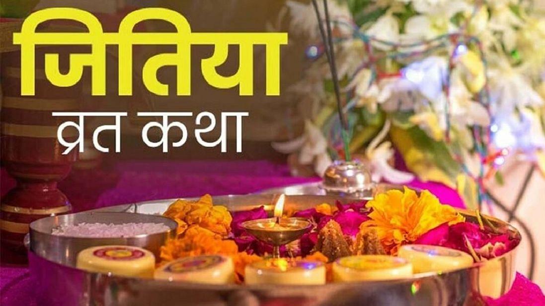 Jivitputrika Vrat: आज से शुरू हो रहा है जितिया व्रत, जानिए इसका महत्व, शुभ-मुहूर्त और तिथि