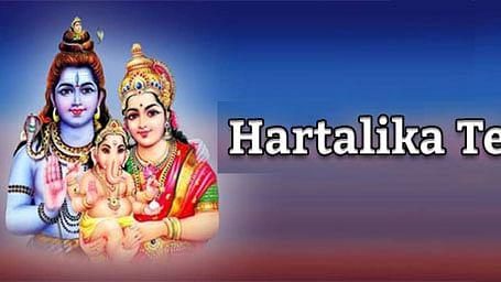 Hartalika Teej 2021: आज है हरितालिका तीज, जानिए व्रत का शुभ मुहूर्त, पूजा विधि व महत्व, 14 साल बाद बन रहा है ऐसा शुभ संयोग