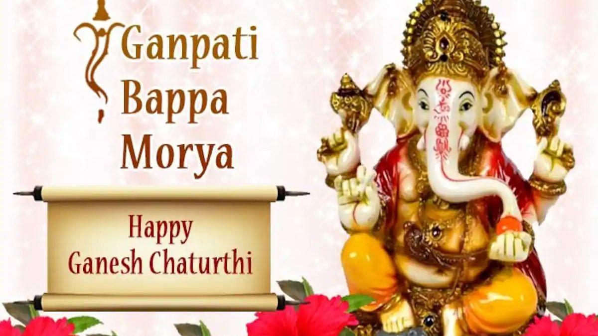 Ganesh Chaturthi 2021: आज है गणेश चतुर्थी, जाने शुभ मुहूर्त, भूल कर भी ना करें ये गलतियाँ