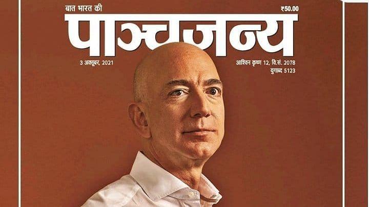 RSS से जुड़ी मैगजीन 'पांचजन्य' ने अब अमेजन पर साधा निशाना, बताया ईस्ट इंडिया कंपनी 2.0