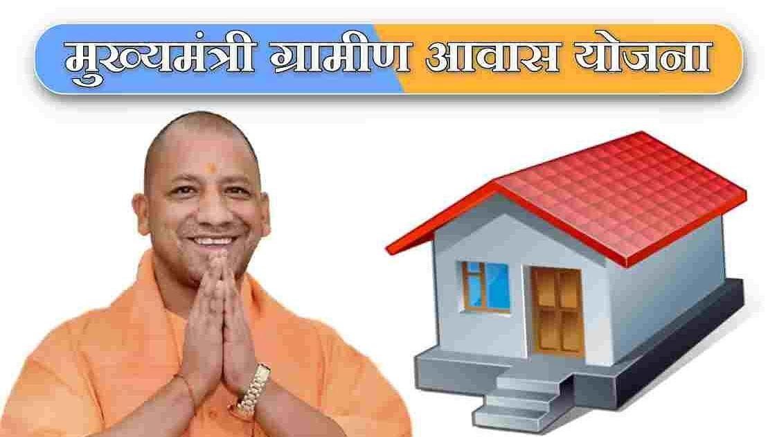 मुख्यमंत्री आवास योजना-ग्रामीण के लिए सरकार ने किए 448.90 लाख़ रूपये मंजूर
