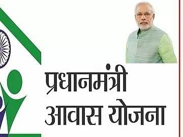 लाभार्थियों की जुबानी: लाखों लोगों को मिल रहा है 'प्रधानमंत्री आवास योजना' का लाभ