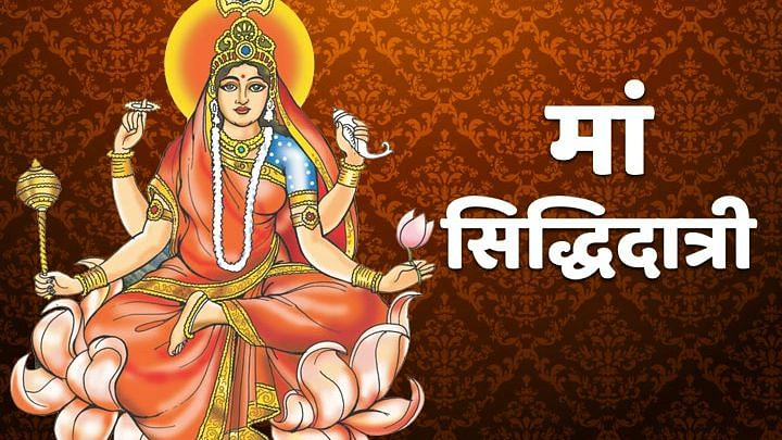 Shardiya Navratri 2021: आज है नवरात्रि का आखिरी दिन, 9वें दिन इस तरह करें मां सिद्धिदात्री की पूजा
