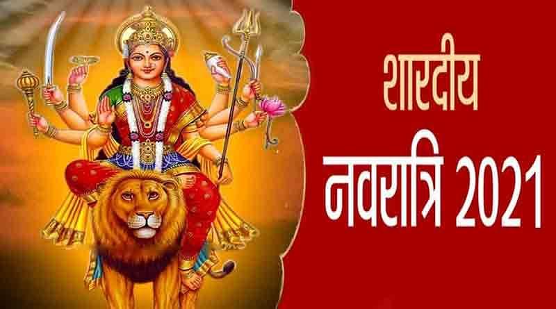 Shardiya Navratri 2021: जाने शारदीय नवरात्रि पर होगी किस दिन किस देवी की पूजा, कलश स्थापना का मुहूर्त