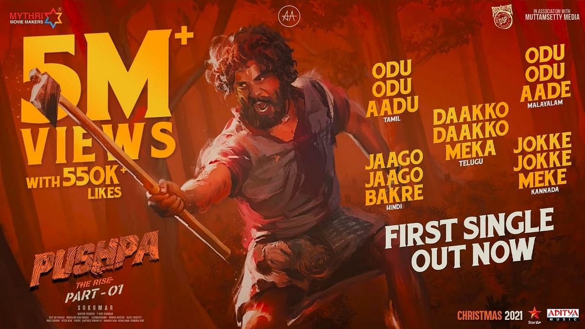 17 दिसंबर को सिनेमाघरों में रिलीज होगी अल्लू अर्जुन की 'पुष्पा'