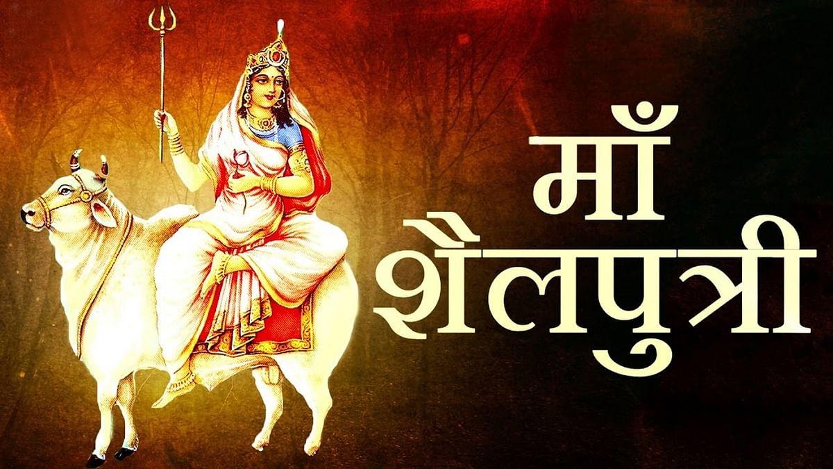 Shardiya Navratri 2021: नवरात्रि का पहला दिन होता है मां शैलपुत्री के नाम, जान लें पूजा-विधि, मंत्र और कथा