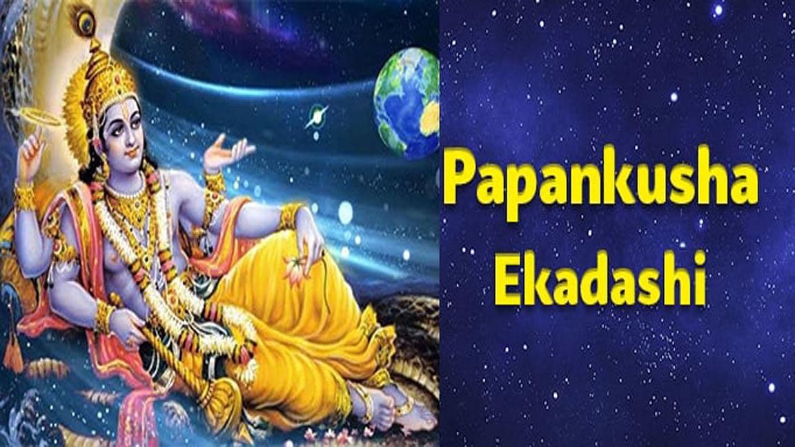 Papankusha Ekadashi 2021: 16 अक्टूबर को है पापांकुशा एकादशी, हिंदू धर्म में है खास महत्व, जानें तिथि व शुभ मुहूर्त