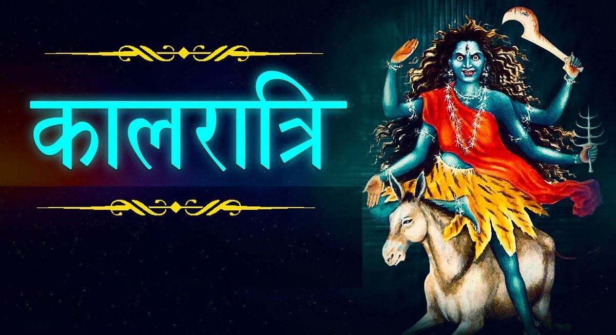 Shardiya Navratri 2021: आज है नवरात्रि का सातवां दिन, हाेती है मां कालरात्रि की पूजा, जान लें पूजा विधि