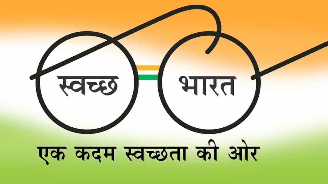 पूरे देश में महीने भर चलने वाला स्वच्छ भारत अभियान जोरों पर, अभियान में 25 से अधिक प्रमुख विरासत स्थल शामिल