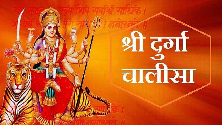 Durga Chalisa: नवरात्रि पर करें श्री दुर्गा चालीसा का यह पाठ, कष्टों का होगा निवारण