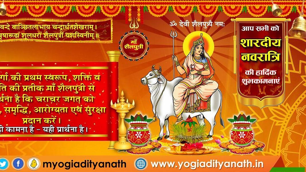 नवरात्रि पर मुख्यमंत्री योगी आदित्यनाथ ने दी सभी को शुभकामनाएं