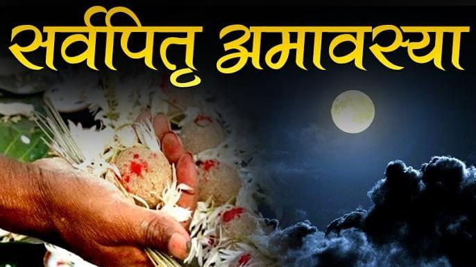 Sarva Pitru Amavasya 2021: आज है पितरों का श्राद्ध करने का आखिरी दिन, जाने सर्वपितृ अमावस्या का महत्व