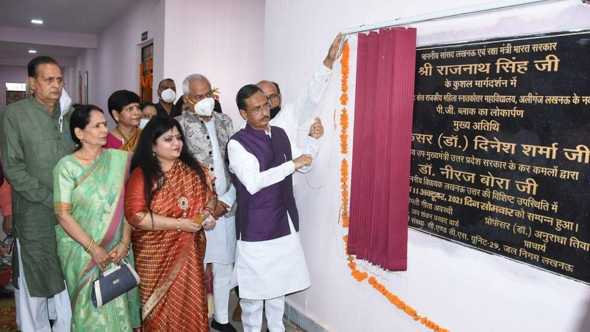 डॉ दिनेश शर्मा ने किया नेताजी सुभाष चंद्र बोस राजकीय महिला स्नातकोत्तर महाविद्यालय के नवनिर्मित PG ब्लॉक का लोकार्पण